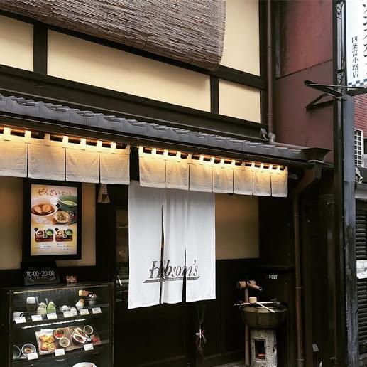 【富小路通にあるカフェへ古民家の雰囲気を味わいに行ってきました】ホブソンズカフェ四条富小路店