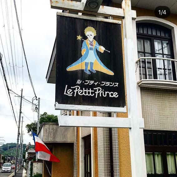 【アットホームなフランス料理店 星の王子さまの看板が目印です】ル・プティ・プランス
