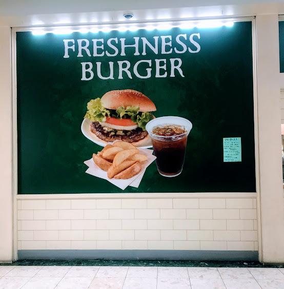 【国内新鮮生野菜が売りのバーガー店】FRESHNESS BURGER 北大路ビブレ店