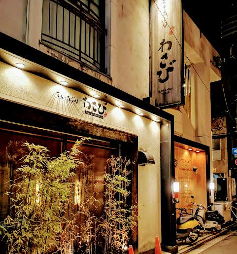 【祇園四条にある旬の味覚と京の素材を中心に使っている居酒屋】 祇園 わさび