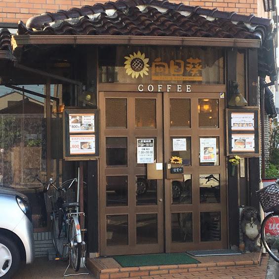 【地下鉄北大路駅の近くの懐かしさを感じさせる喫茶店】🌻🌻🌻向日葵(ひまわり) COFFEE🌻「閉店していました」
