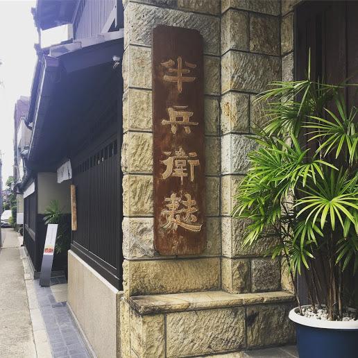 【京の鴨川五条大橋のたもとにある伝統食材である「京麩」と「京ゆば」を食べるお店】半兵衛麩(はんべえふ)